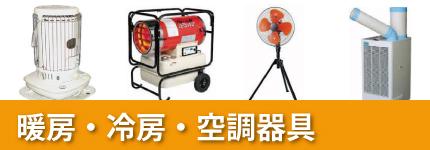 暖房・冷房・空調器具のリースは何でもリース