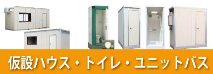 仮設ハウス・トイレ・ユニットバスのリースは何でもリース