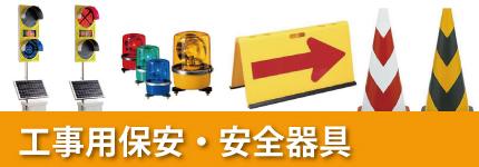 工事用保安・安全器具のレンタルは何でもリース
