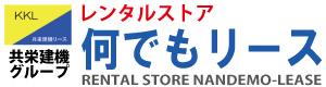 福井 お祭り、イベント用品 テントなど、なんでもレンタル ― レンタルストア 何でもリース ―