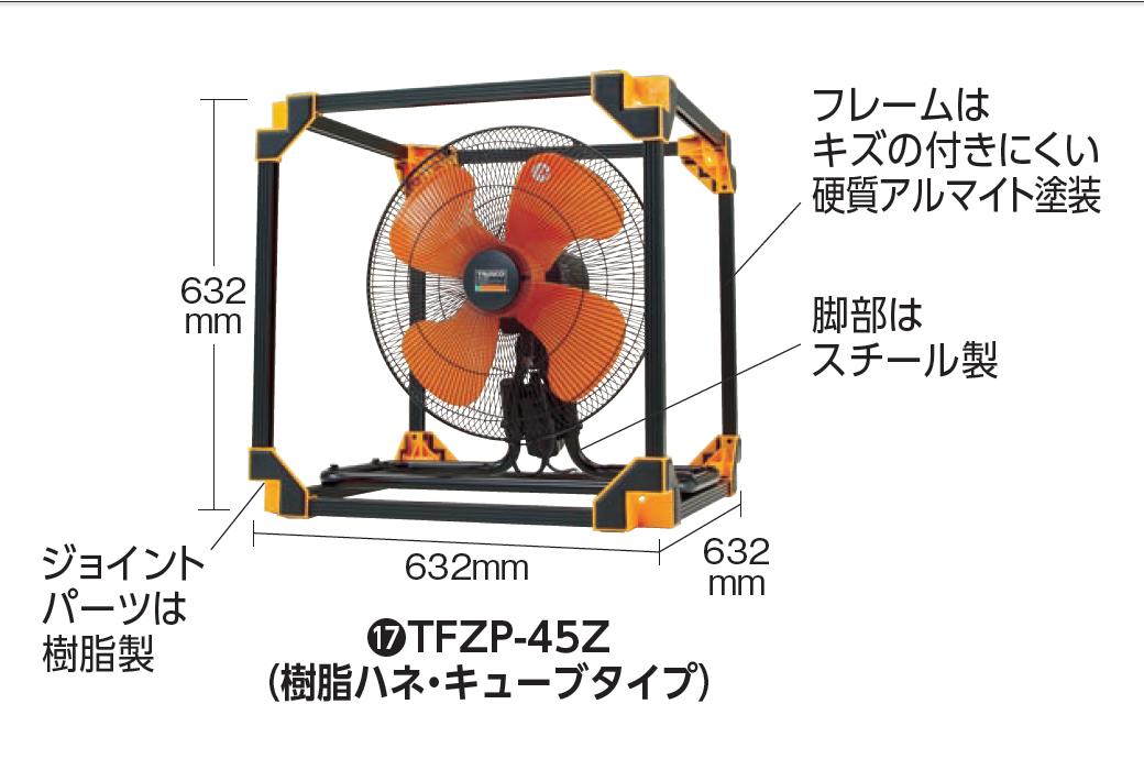 キューブタイプ扇風機 1